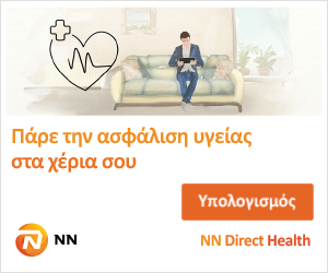 nn-direct-asfalia-ygeias