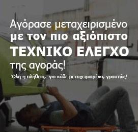 texnikos-elenchos-metaxeirismenou-aytokinitou